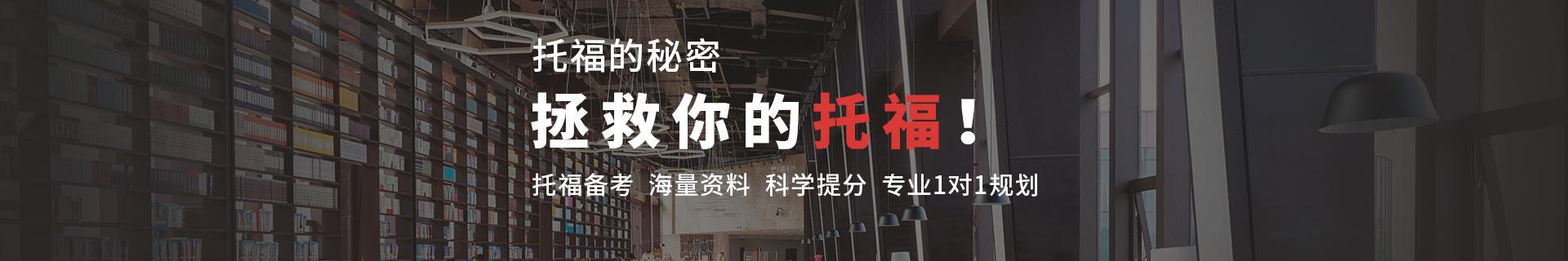 北京出国考试美联英语培训