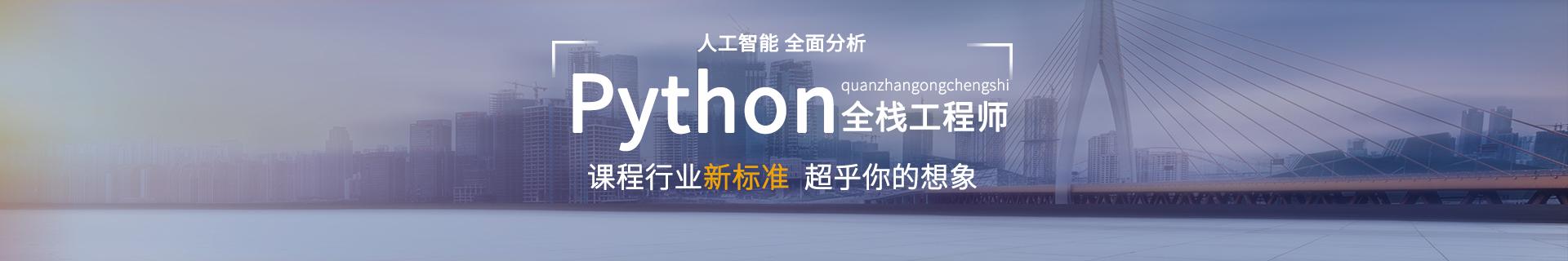 成都python