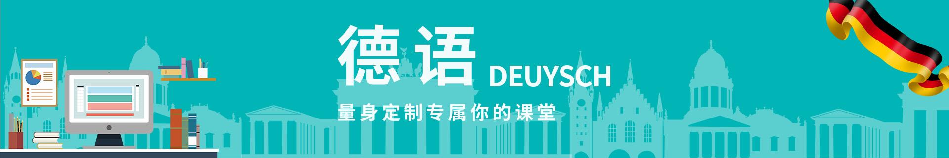 上海黄浦区欧风小语种