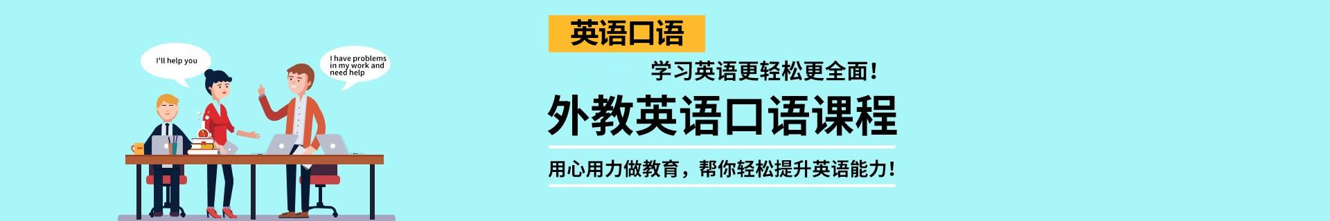 南京建邺万达美联英语培训